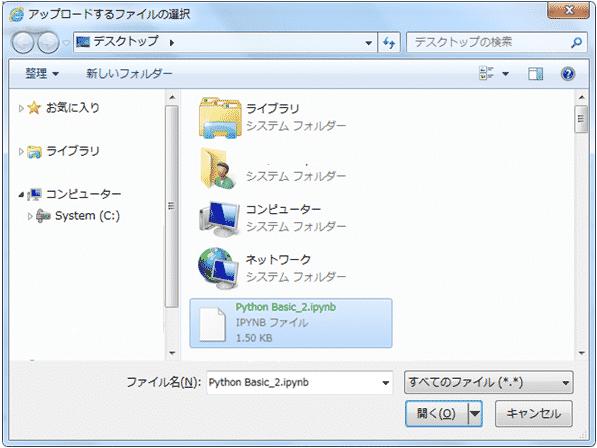 jupyter notebookでのファイル読み込み方法