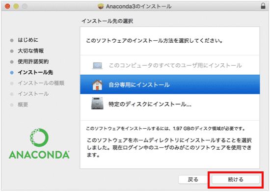 AnacondaでPython3をインストールする為にpathを確認(Windows/Mac編)