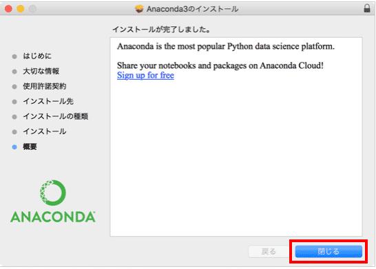 AnacondaでPython3をインストール先の確認(Windows10/Mac編)