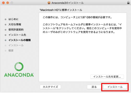AnacondaでPython3をインストール(Windows10/Mac編)