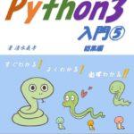 よくわかるPython3入門(清水 義孝 著)