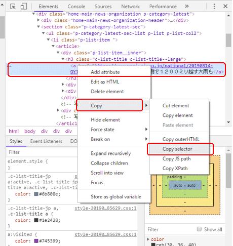 Beautiful Soupにおけるselectメソッドの使い方(CSSセレクタによる抽出)