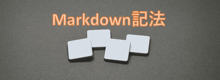 Markdown記法