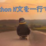 図解!Python三項演算子を徹底解説!if文(else/elif)を一行で記述!