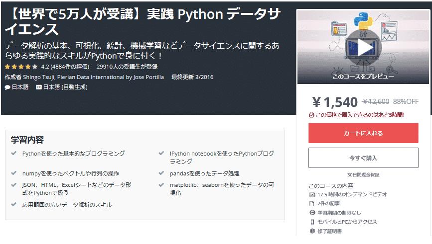 Udemyの実践 Python データサイエンス講座(numpy、pandas、matplotlib、seabornを含む)の画面