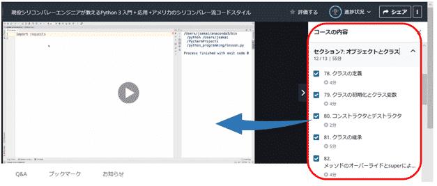 Udemyの「現役シリコンバレーエンジニア(酒井さん)が教えるPython 3 入門 + 応用 +アメリカのシリコンバレー流コードスタイル」講座の画面にレクチャーが表示されている