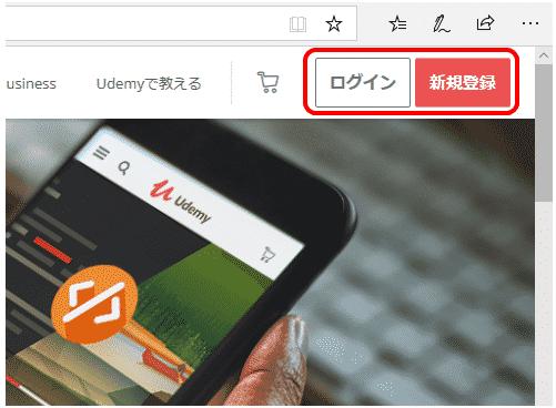 Udemyでユーザー登録(アカウント作成)用の新規登録ボタンを押している画面