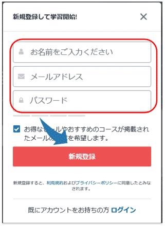 ユーザー新規登録(アカウント作成)画面で名前・メールアドレス・パスワードを入力する