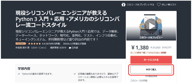 Udemyの「現役シリコンバレーエンジニア(酒井さん)が教えるPython 3 入門 + 応用 +アメリカのシリコンバレー流コードスタイル」講座の画面で「今すぐ購入」ボタンを押している
