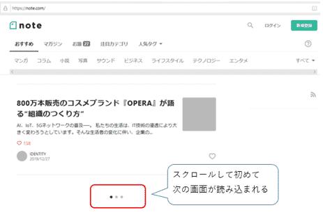 スクロール時にJavaScriptで画面を読み込むサイトの例