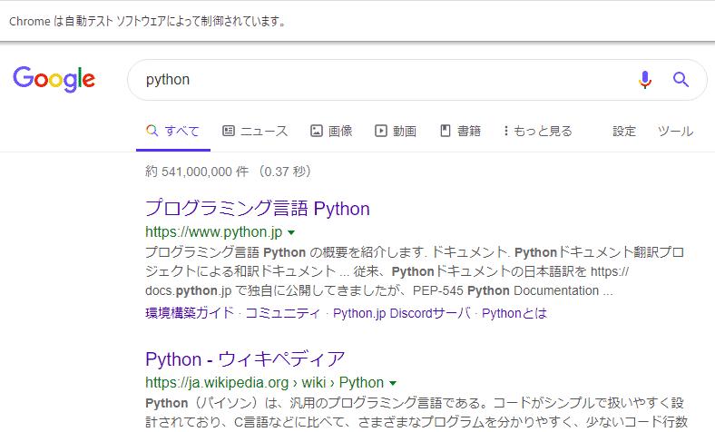 SeleniumによりGoogle検索の結果を表示