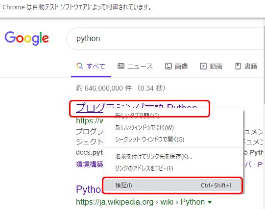 Chromeでタイトルのhtmlを検証で確認
