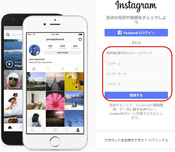 ログインに必要なユーザー登録画面で「登録する」ボタンを押す