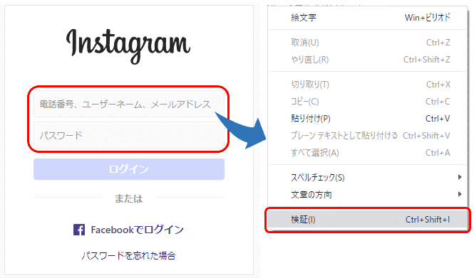 ログイン画面でユーザーネームとパスワードの入力欄の要素の取得方法の確認
